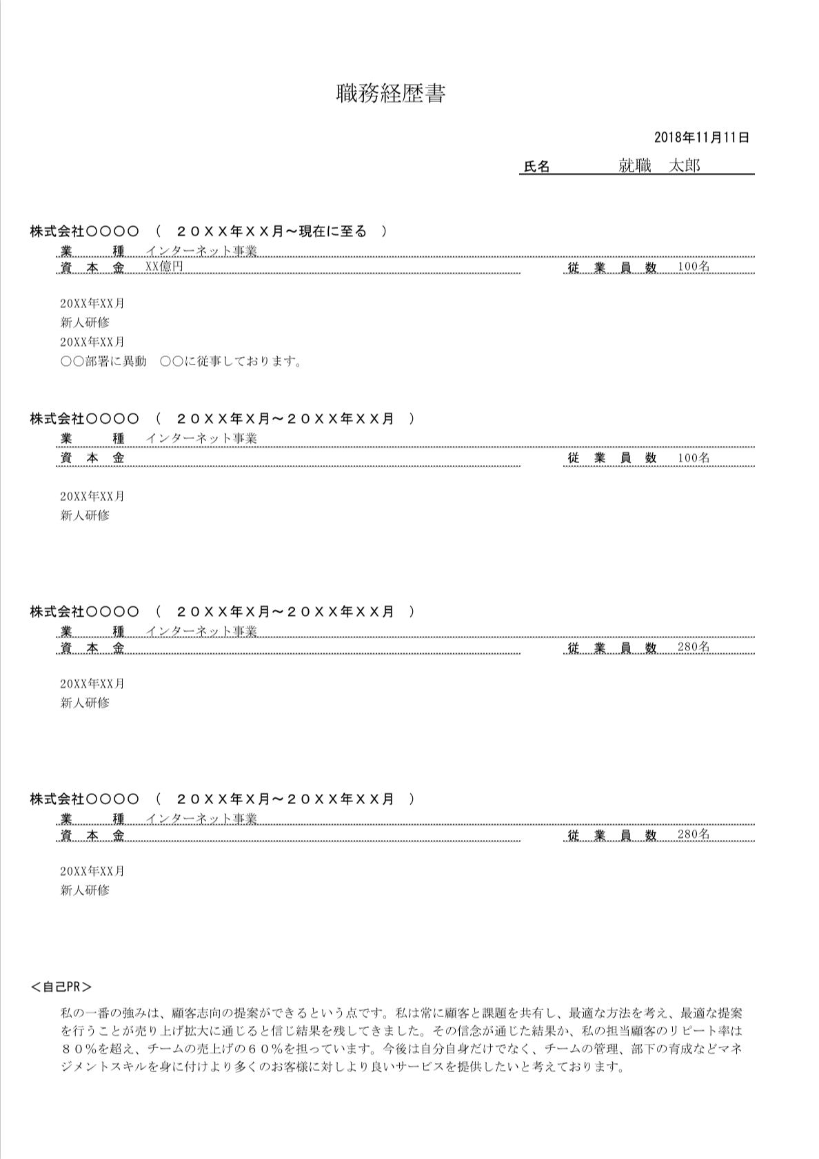 MAC用の書き込める履歴書テンプレートがあるサイ …