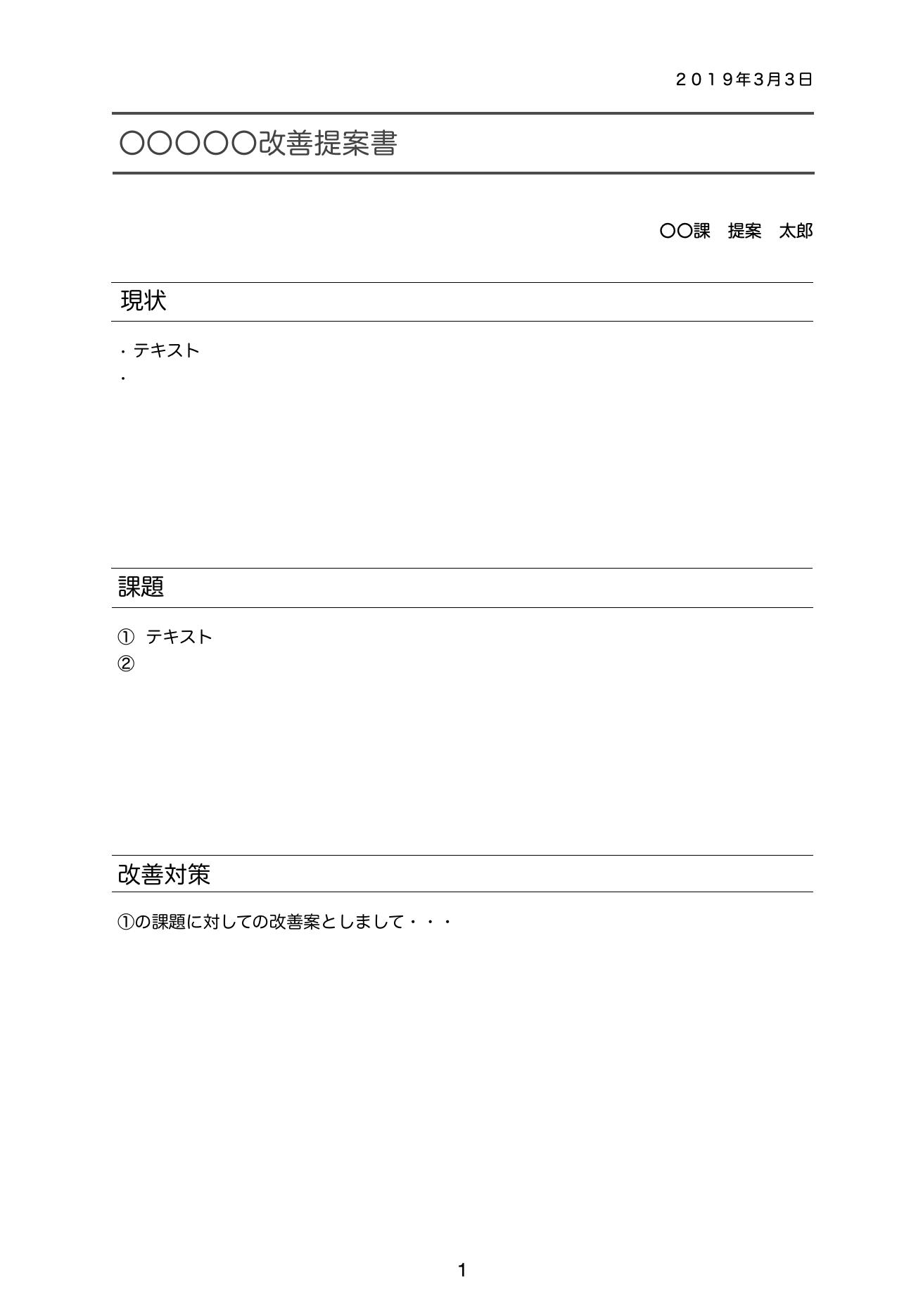 書 テンプレート 企画